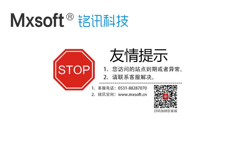 铭讯科技404